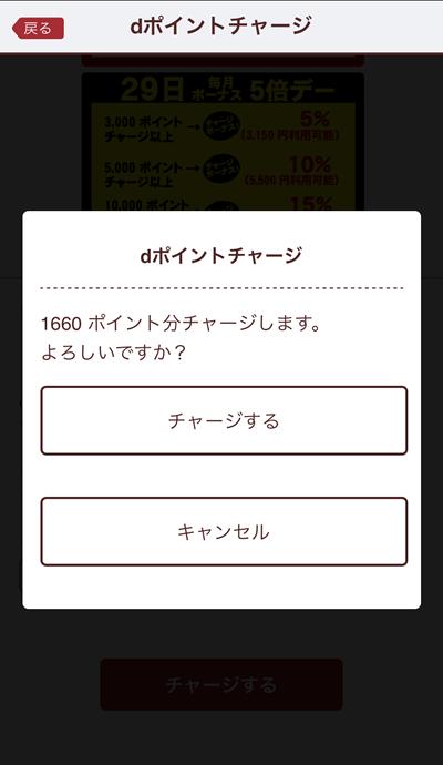 肉マネーのチャージ画面