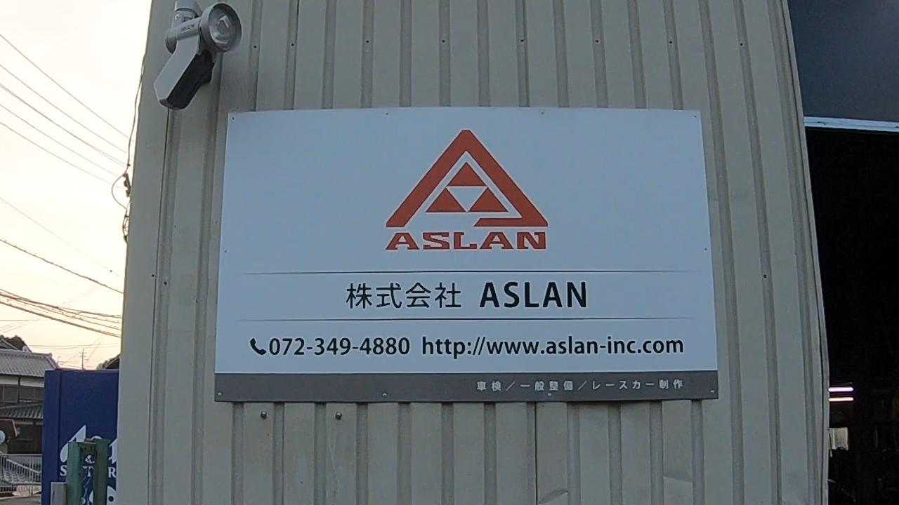 株式会社ASLANの看板