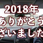 2018年のお礼