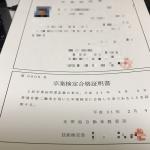 普通自動二輪の卒検合格証明書