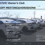 10th COCオフ会予定