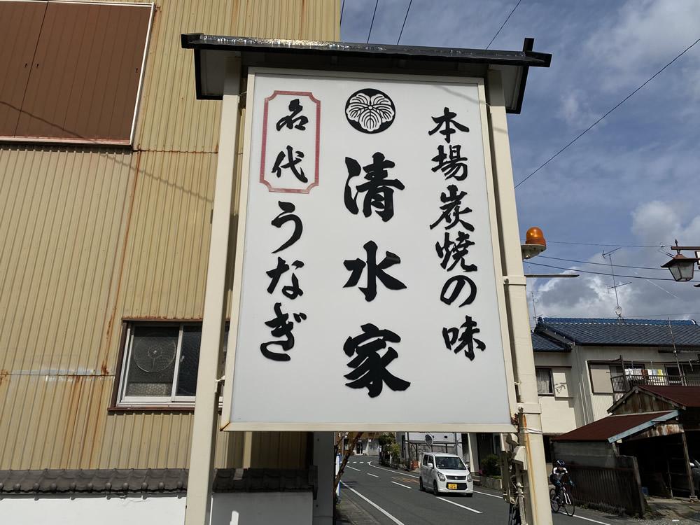 写真で振り返る浜松一泊ドライブ〜後編〜 その14