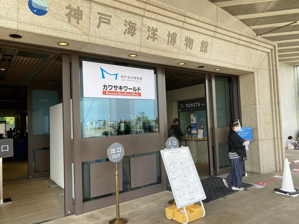 神戸海洋博物館・カワサキワールドに行ってきた その3