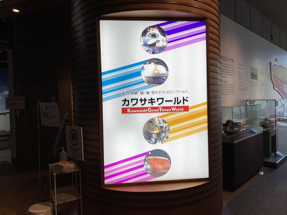 神戸海洋博物館・カワサキワールドに行ってきた その6