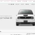 電気自動車の「Honda e」