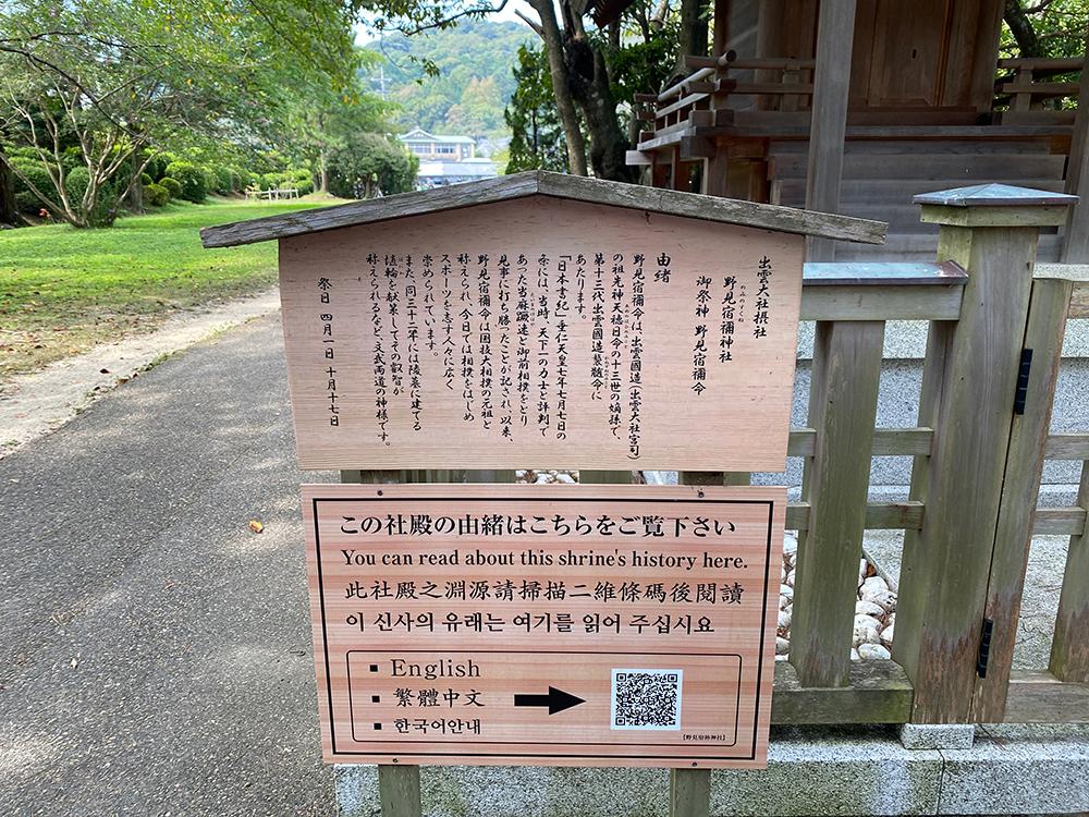 出雲大社〜水木しげるロード(水木しげる記念館)一泊ドライブ〜前編〜 その15