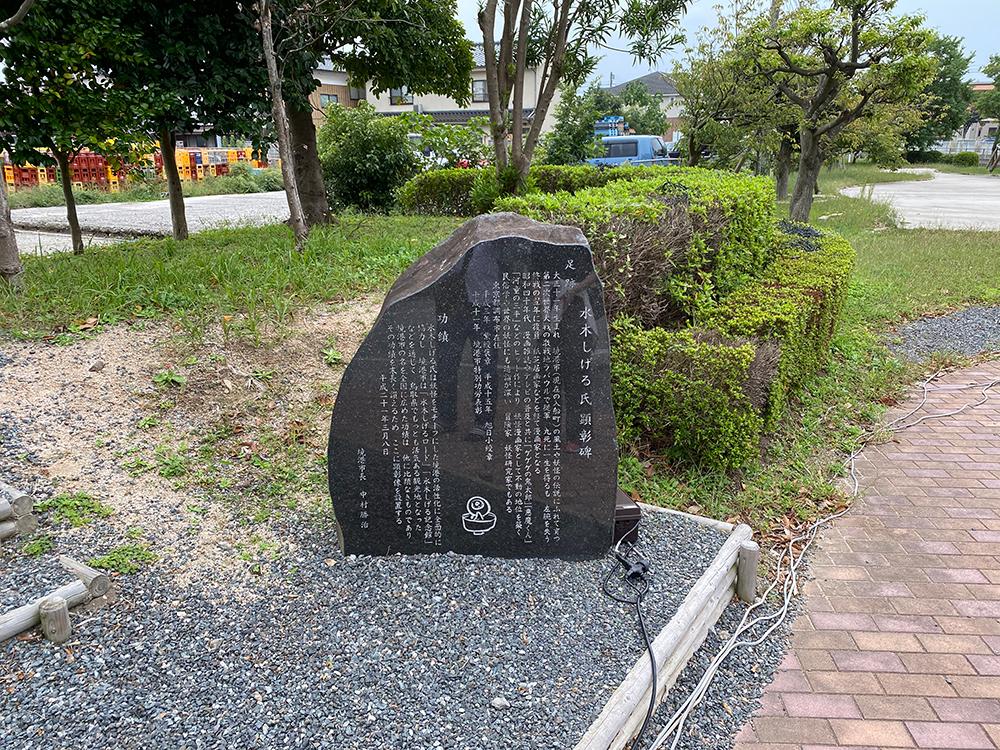 出雲大社〜水木しげるロード(水木しげる記念館)一泊ドライブ〜後編〜 その7