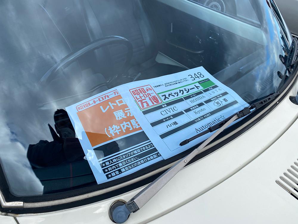 昭和レトロカー万博2020に行ってきました その16