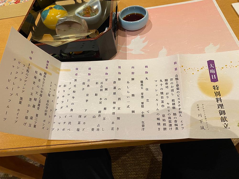 新年のご挨拶とダイヤモンド京都ソサエティで年を越した件 その18