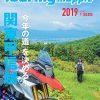 ツーリングマップル 中部 北陸 | 昭文社 地図 編集部 |本 | 通販 | Amazon