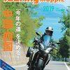 ツーリングマップル 中国・四国 | 昭文社 地図 編集部 |本 | 通販 | Amazon