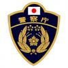 交通事故統計(平成30年10月末)|警察庁Webサイト
