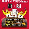 dポイント+いきなりステーキ