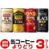【楽天市場】WONDA ワンダ 缶コーヒー よりどり選べる3ケース(90缶)1本あたり58.7円(