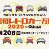 昭和レトロカー万博 2020