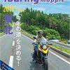 ツーリングマップル 東北 | 昭文社 地図 編集部 |本 | 通販 | Amazon